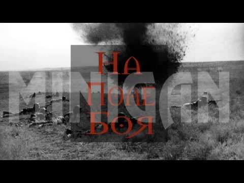 MINIGAN-На поле боя (Official video) 2014