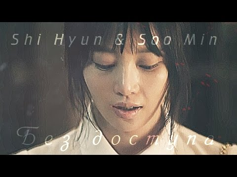 ►Shi Hyun & Soo Min | Без доступа (for MaruK)