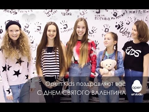 OPEN KIDS: С Днем Святого Валентина, дорогие #Кидсеры - Open Art Studio