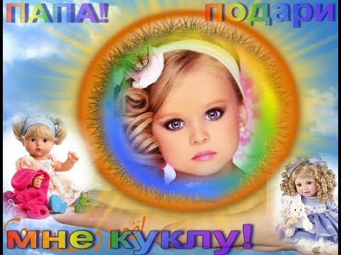 Dad give me a doll-Папа подари мне куклу