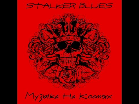STALKER BLUES - Музыка На Костях / Music On The Bones (EP) (2015)