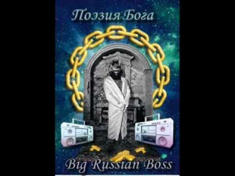 Big Russian Boss -- Поэзия Бога