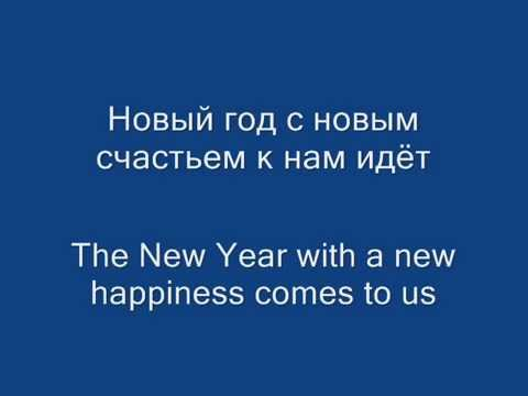 Zhasmin / Жасмин - Happy New Year (lyrics & translation)