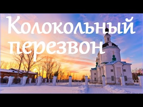 Колокола России / Orthodox Bells Sounds