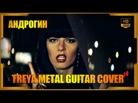 TREYA - АНДРОГИН - Метал кавер | TREYA - Metal cover by ANUBYS